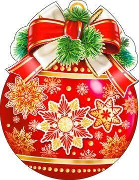 """Новогоднее украшение на скотче """"Шар"""""""
