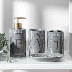 Набор аксессуаров для ванной комнаты Bath, 4 предмета (дозатор 400 мл, мыльница, 2 стакана), цвет серый