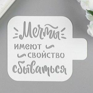 """Трафарет пластик """"Мечты..."""" 9х9 см"""