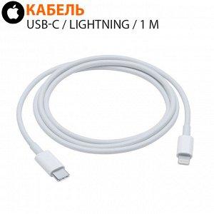 Кабель USB‑C / Lightning / 1 м