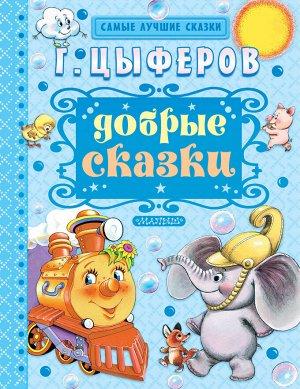Цыферов Г.М. Добрые сказки