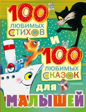Маршак С.Я., Михалков С.В., Чуковский К.И.  и др. 100 любимых стихов и 100 любимых сказок для малышей