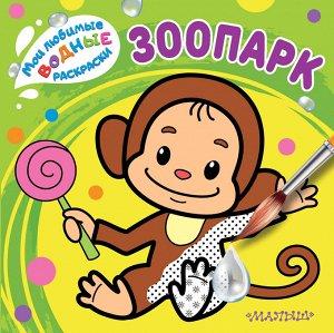. Зоопарк 200х200 мягкая обложка 8 стр.