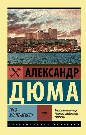 Дюма А. Граф Монте-Кристо [Роман. В 2 т.] Т. I