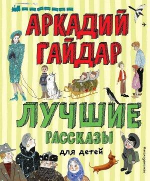 Гайдар А.П. Лучшие рассказы для детей (ил. А. Власовой)