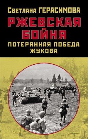 Герасимова С.А, Ржевская бойня. Потерянная победа Жукова