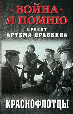 Драбкин А.В. Краснофлотцы