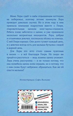 Вебб Х. Щенок Генри, или Летнее чудо (выпуск 34)