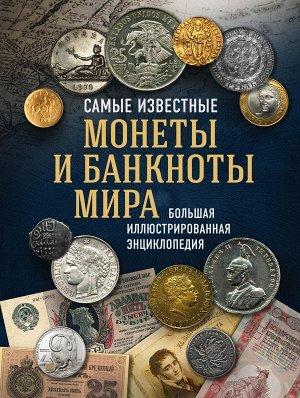 Ларин-Подольский И.А. Самые известные монеты и банкноты мира. Большая иллюстрированная энциклопедия
