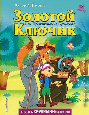 Толстой А.Н. Золотой ключик, или Приключения Буратино (ил. А. Разуваева)