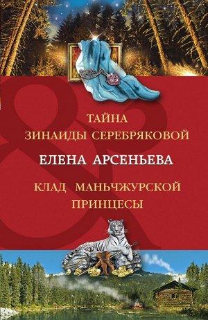 Арсеньева Е.А. Тайна Зинаиды Серебряковой. Клад маньчжурской принцессы