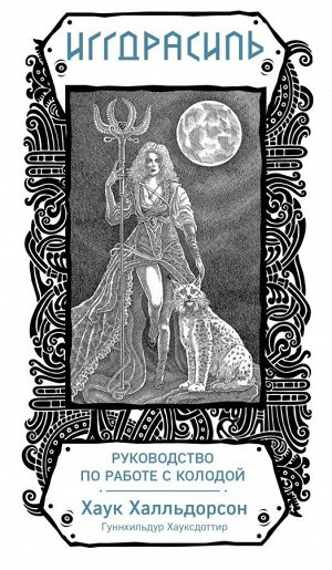 Халльдорсон Х., Хауксдоттир Г. Иггдрасиль. Скандинавский оракул (81 карта и руководство для гадания в подарочном футляре)