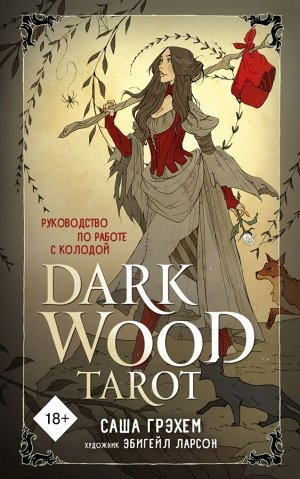 Грэхем С. Dark Wood Tarot. Таро Темного леса (78 карт и руководство в подарочном футляре)