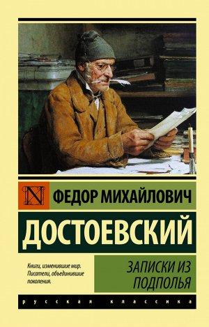 Достоевский Ф.М. Записки из подполья