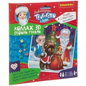 """Набор для творчества """"Bondibon""""3D модель.Новогодний коллаж своими руками(Снегурочка,Дед Мороз,Мишка)"""