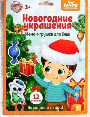 """Головоломка.Мемо игрушки для елки """"Новогодние крашения"""""""