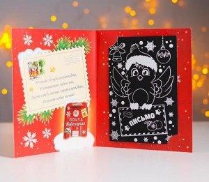"""Гравюра-открытка с металлическим эффектом-радуга """"Письмо от Деда Мороза"""" *"""