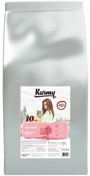 Karmy Delicious Индейка 10кг