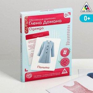 Обучающие карточки по методике Глена Домана «Одежда», 12 карт, А6, в коробке