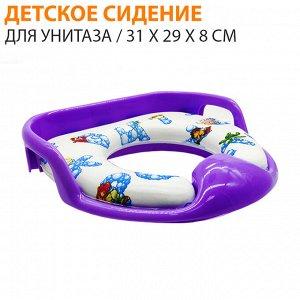 Детское сидение для унитаза / 31 x 29 x 8 см