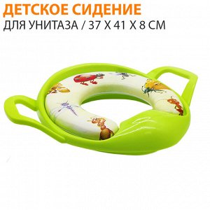 Детское сидение для унитаза / 37 x 41 x 8 см