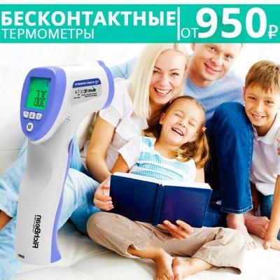 МейТан🌼Домашняя Аптечка. Красота и здоровье  — Бесконтактные термометры от 950р — Красота и здоровье