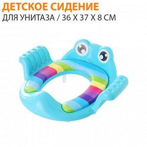 Детское сидение для унитаза / 36 x 37 x 8 см