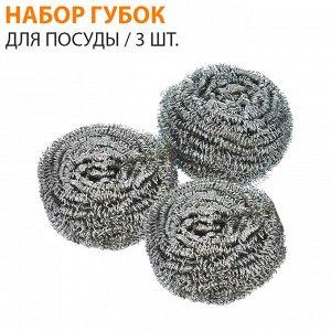 Набор металлических губок для посуды / 3 шт.