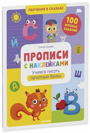 Обучение в сказках. Прописи с наклейками. Учимся писать печатные буквы/Ульева Е.
