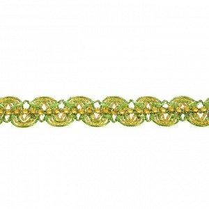 Тесьма зелёно-жёлтая с золотом, в рулоне 10 м