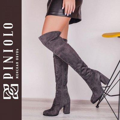 Обувь PINIOLO и P* Doro в наличии! Новое поступление