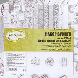 """Набор бумаги для скрапбукинга  """"Вокруг меня"""" (7 листов) 20*20 см, 190 гр/м2"""