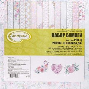 """Набор бумаги для скрапбукинга  """"Я сказала да"""" (7 листов) 20*20 см, 190 гр/м2"""