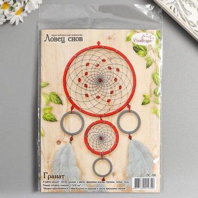 Хобби-Маркет💜Самая творческая закупка!    — Наборы для шитья — Хобби и творчество