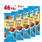 Шоколад Альпен Гольд Alpen Gold, молочный (46,78р*5шт)