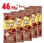 Шоколад Альпен Гольд Alpen Gold молочный с начинкой со вкусом Капучино (46,78р*5шт)