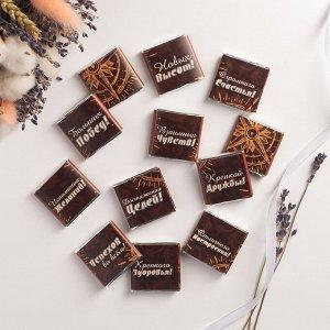 """Набор 12 шоколадок """"Самому отважному"""""""
