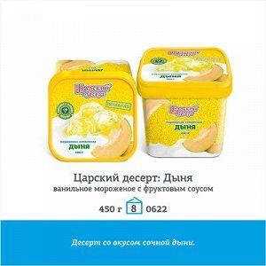 """Царский десерт 450г """"Дыня"""""""