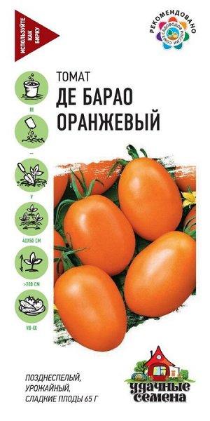 Томат Де барао оранжевый 0,1 г Уд. с.