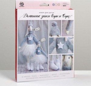 Кукла Тильда «Домашние зайки Вэри и Бэри», набор для шитья, 23см и 38см