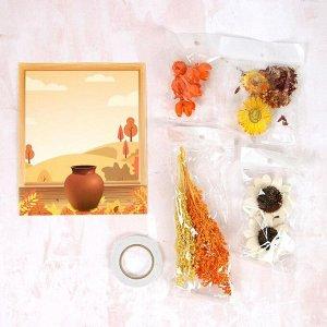 Набор сухоцветов для творчества «Картина цветами: золотая осень»