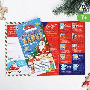 Игра-поздравление «Новогодняя мафия для детей»