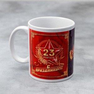 Кружка «23 февраля» красная звезда, 330 мл