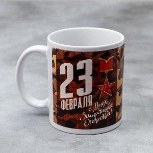 Кружка «23 февраля» орден, 330 мл