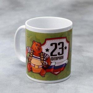 Кружка «С 23 февраля» медведь в тельняшке, 330 мл
