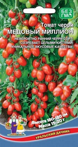 Томат Медовый Миллион черри (УД) Новинка!!!