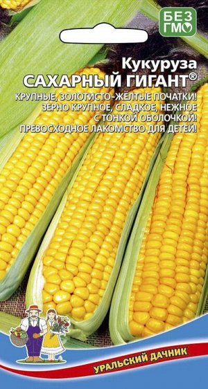 Кукуруза Сахарный гигант®