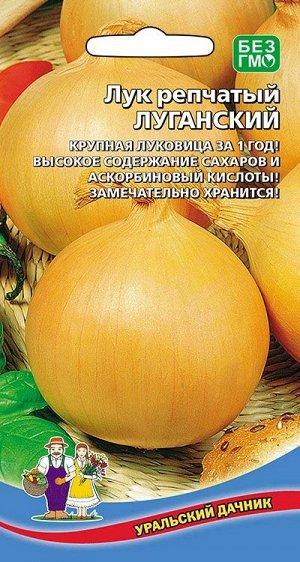Лук репчатый Луганский