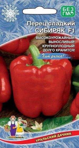 Перец сладкий Сибиряк F1 (УД) Новинка!!!