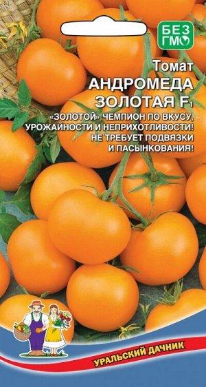 Томат Андромеда Золотая F1 (УД) (65-70 см, плоско-округлый, оранжевый, 120 г) (евро)